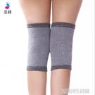 保暖透氣竹炭護膝男女士四季通用運動老寒腿四面彈空調房超薄無痕