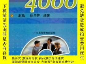 二手書博民逛書店罕見征服英語系列・進階英語4000Y12916 趙晶 徐月芳 廣