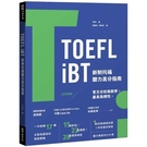 TOEFL iBT新制托福聽力高分指南(附QR Code線上音檔)