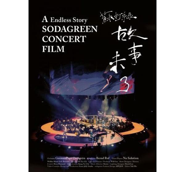 蘇打綠 故事未了音樂電影 CD附DVD 正式版 (音樂影片購)