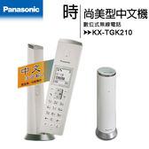 國際牌Panasonic KX-TGK210TW  DECT數位無線電話(KX-TGK210)◆送厚直馬克杯/全新品外盒磨損