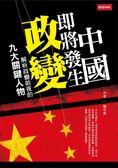 (二手書)中國即將發生政變:解析政變前夜的九大關鍵人物