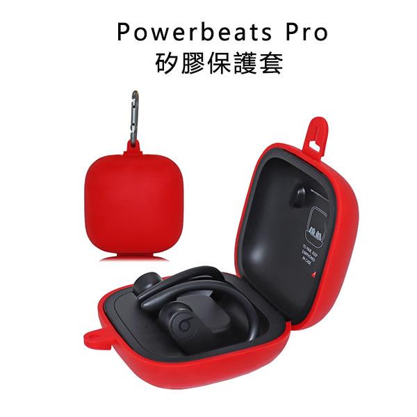 送掛鉤 蘋果Beats Powerbeats Pro保護套 耳機套 真無線藍牙耳機硅膠套