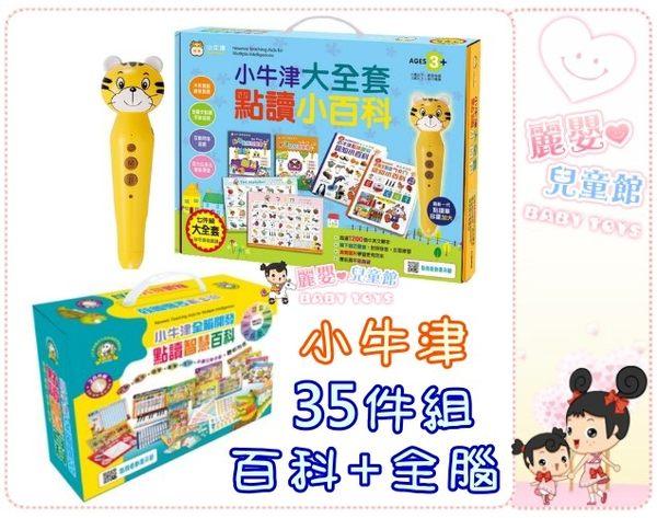 麗嬰兒童玩具館~小牛津-點讀小百科大全套-35件組(百科+全腦)