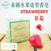 單件免運★『草莓甜心』泰國水果造型香皂 Thairoma 曼谷進口 仿真擬真水果精油肥皂【DEMI丹米】