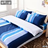 床包 / 單人-100%純棉【海水藍】含一件枕套,戀家小舖台灣製AAC101