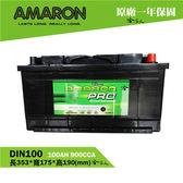 AMARON 愛馬龍 Din 100 60038 60044 VOLVO XC70 D5 XC90 2.6 3.0 銀合金 汽車電池 電瓶 哈家人