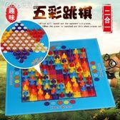 早教五彩跳跳棋桌面游戲智力棋兒童益智桌游聚會親子棋類玩具禮物「Chic七色堇」