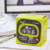 【磨的冷泡茶小資款】輕盈花茶10入/盒-解膩 體內環保 冷泡更好喝