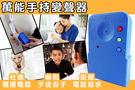 【台灣安防】監視器 偽裝蒐證 聲音變聲器...
