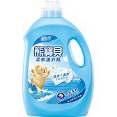 熊寶貝 柔軟護衣精(沁藍海洋香)3.2L【愛買】