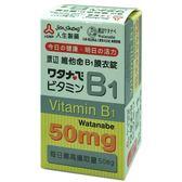 人生製藥 渡邊維他命B1膜衣錠 100粒/瓶◆德瑞健康家◆