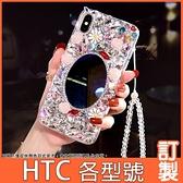 HTC Desire21 20 pro U20 5G U19e U12+ life 19s 19+ 凡爾賽花園 手機殼 水鑽殼 訂製