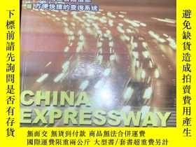 二手書博民逛書店罕見中國高速公路圖集(原版)Y237138 人民交通出版社 出版