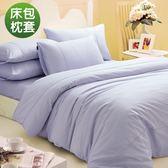 ★台灣製造★義大利La Belle 《前衛素雅》雙人純棉床包枕套組-藍色