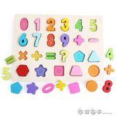 數字玩具 兒童認數早教寶寶積木玩具 1-2周歲益智男孩3-6歲女孩子igo    西城故事