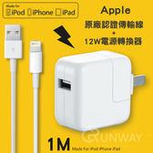 【24H】iPhone豆腐頭 iPhone充電線 12W USB 電源轉換器 iPhone充電器 + 1M 傳輸線