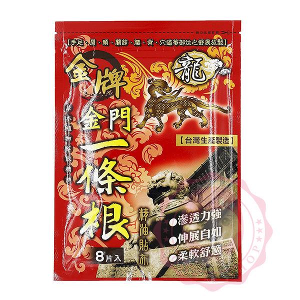 龍金牌 一條根精油貼布(8片入)【庫奇小舖】