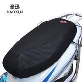 電動摩托車坐墊套踏板電瓶車防水防曬網套四季通用座墊套透氣 WD 薔薇時尚