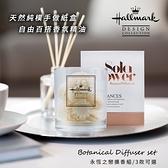 Hallmark合瑪克 永恆之戀擴香組 (內附-精油10ml)【BG Shop】3款可選
