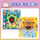晚安故事互動手偶繪本 小熊的蜂蜜在哪裡/小青蛙的長圍巾 風車出版 (購潮8)