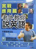 【書寶二手書T1/語言學習_QXM】老外教你說英語(實戰應用篇)_LiveABC_附2片光碟