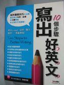 【書寶二手書T9/語言學習_WFO】10個步驟寫出好英文_Live ABC