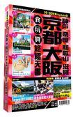 京都大阪食玩買終極天書:神戶、奈良、和歌山、滋賀(2019-20版)