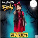 萬聖節兒童服裝女童吸血鬼女巫角色扮演小紅帽蝙蝠公主裙南瓜披風【W15吸血鬼單件裙子】