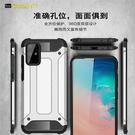 SamSung S20手機套 三星S20手機保護殼 Galaxy S20+減防摔保護套 三星S20 Ultra手機殼金剛鐵甲
