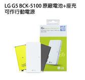 正原廠 LG G5 BCK-5100 原廠電池+座充 可作行動電源 全新盒裝