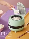電鍋 小熊電飯煲迷你小1-2人3小型單人一人食家用多功能智能蒸煮 晶彩220VLX