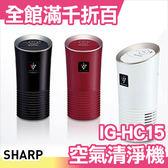 【小福部屋】日本 SHARP IG-HC15 夏普 車用高濃度負離子空氣清淨機 抗菌除臭 抗花粉靜音
