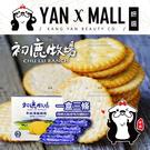 初鹿牧場 初鹿牛奶薄脆餅乾 (250g*3條/盒)【妍選】