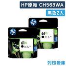 原廠墨水匣 HP 2黑組合包 高容量 N...