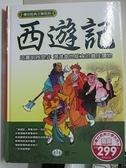 【書寶二手書T1/少年童書_KO3】西遊記_世一編輯部