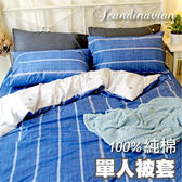 純棉被套 單人5x7尺【北歐風簡約多色】薄被套、細緻觸感、柔和色彩、MIT台灣製造-B