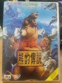 挖寶二手片-P05-088-正版DVD*動畫【熊的傳說】-迪士尼