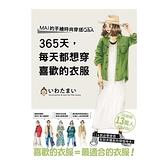 365天.每天都想穿喜歡的衣服(MAI的手繪時尚穿搭Q&A)