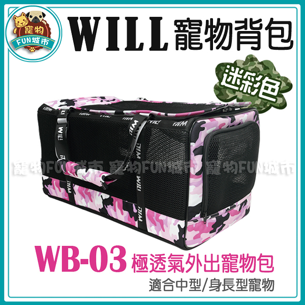 寵物FUN城市│WILL 《迷彩色》WB-03 加大款 極透氣寵物外出包 (寵物背包 提籃)