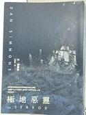 【書寶二手書T7/翻譯小說_AMH】極地惡靈(全新書衣版)_丹.西蒙斯,  左惟真