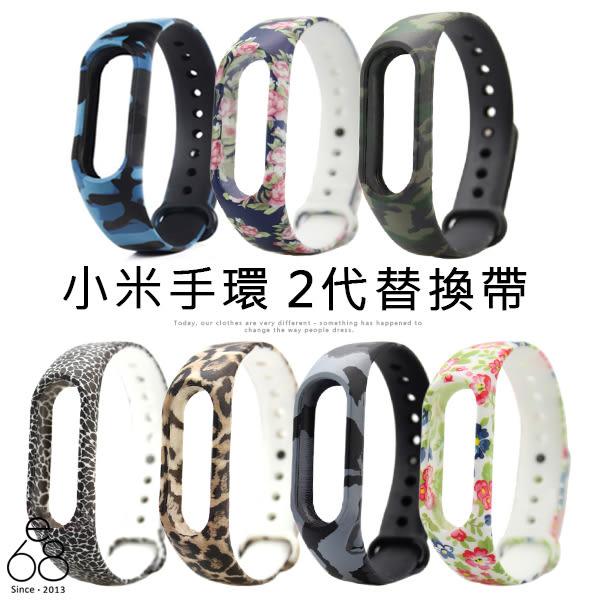 E68精品館 花色 小米手環 2 腕帶 2代 替換 帶 運動 錶帶 彩色手環 迷彩 碎花 豹紋