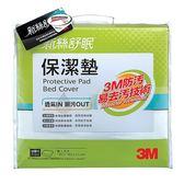3M 新絲舒眠保潔墊雙人加大包套 (立體式)
