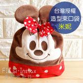菲林因斯特《 米妮 造型束口袋 》台灣授權 Disney 迪士尼 Minnie Mouse 收納袋