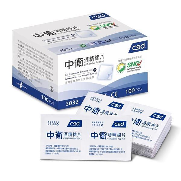 CSD中衛酒精棉片100片/盒