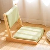 日式榻榻米椅子坐墊實木凳靠背折疊椅無腿懶人宿舍床上座椅和室椅 開春特惠 YTL