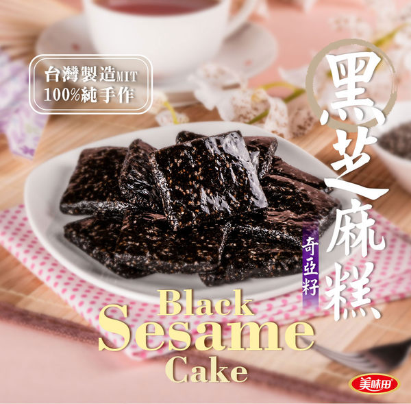純素.養生【奇亞籽】黑芝麻糕 300g 美味田