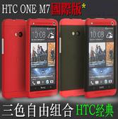 ONE免運 M9 HTC New one m7 htc one max  M8超完美密合手機殼 潮保護硬套(送保護貼)
