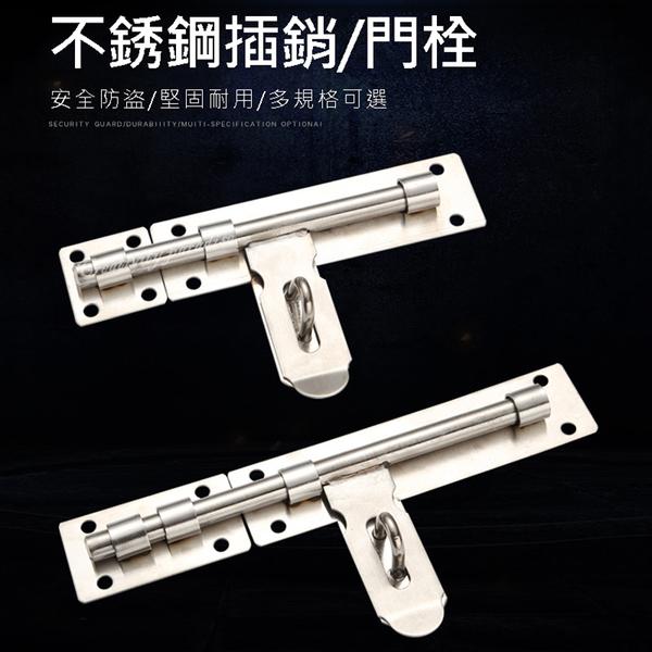 【大門門栓】18吋不鏽鋼門閂 可掛鎖頭插銷 不銹鋼門鎖 門扣 門窗防盜