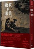 搶救與殺戮:軍醫的戰爭回憶錄